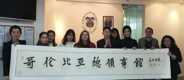 Para buscar intercambios culturales entre artistas, la Cónsul de Colombia en Shanghái Luz se reunió con el Presidente de la Asociación Internacional de Calígrafos
